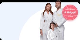 Семейный набор халатов