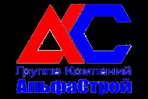 АльфаСтрой